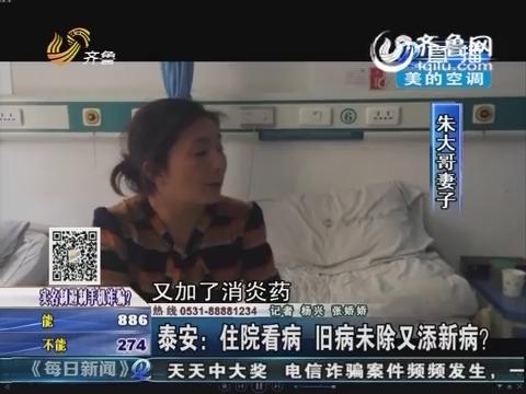 泰安:住院看病 旧病未除又添新病?