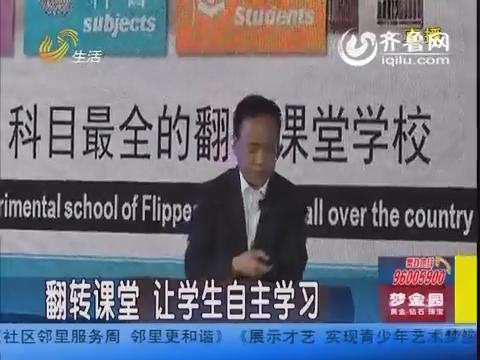 潍坊:翻转课堂 让学生自主学习