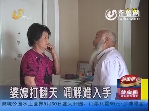 潍坊:婆媳打翻天 调解难入手