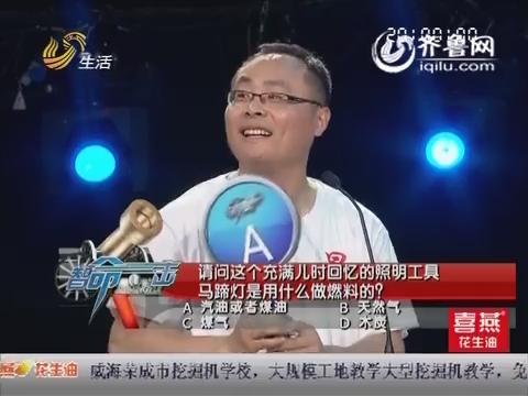 让梦想飞 智命一击:祝士军挑战高中语文老师廉克飞 师生决斗互相吐槽