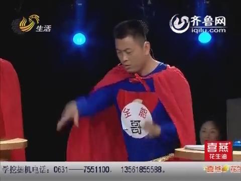 """让梦想飞 智命一击:郑世喜PK李岩 """"全能哥""""李岩大跳太空舞步"""