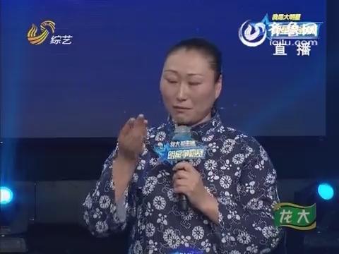 20150523《明星争霸赛》:父亲助威王媛媛泪崩 E舞飞扬憾别舞台