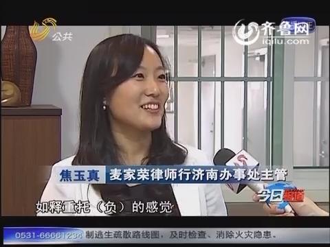 """鲁港融合:香港麦家荣律师行为""""走出去""""保驾护航"""