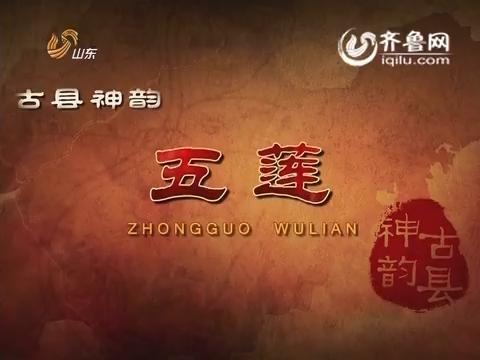 20150524《新杏坛》:古县神韵——五莲