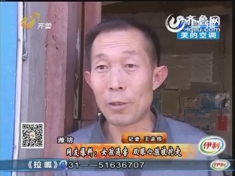 """潍坊9岁女孩上学途中被拐走 被传""""挖眼摘心"""""""