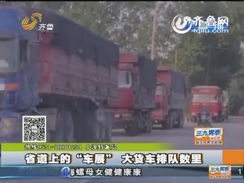 东平:省道上十几辆大货车排队数里 摸黑开往砂石料厂