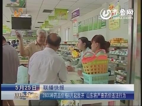 2800种药品价格6月起放开 山东将严查药价违法行为