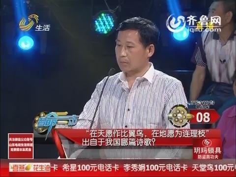 """20150525《让梦想飞》:""""答题达人""""矫林林获得冠军"""