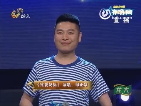 明星争霸赛:邹正华不惧病魔 微笑面对生活苦难