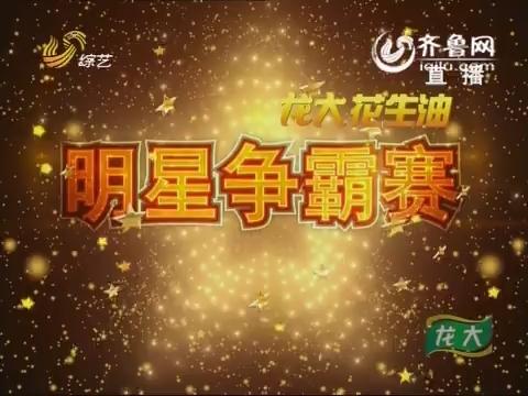 20150525《明星争霸赛》:文章表演魔术