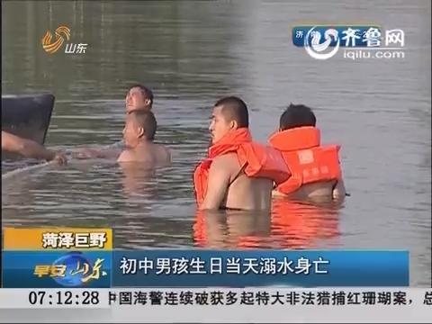 菏泽巨野:初中男孩生日当天溺水身亡