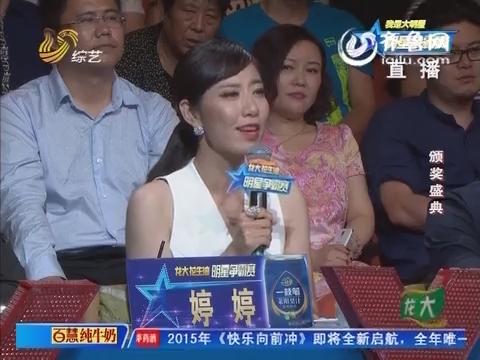 明星争霸赛:张志波媳妇向观众道歉 为爱歌唱感动全场