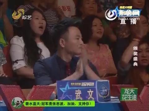 明星争霸赛:李立秋力压张志波 夺得2015总决赛冠军