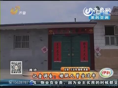 潍坊:记者调查 嫌疑人曾坐过牢