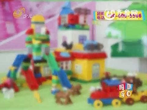 2015年05月28日《妈咪GO》:百变积木-亲子好玩具