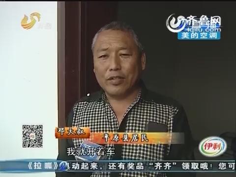 潍坊:管吃管住 就是扣车不让走