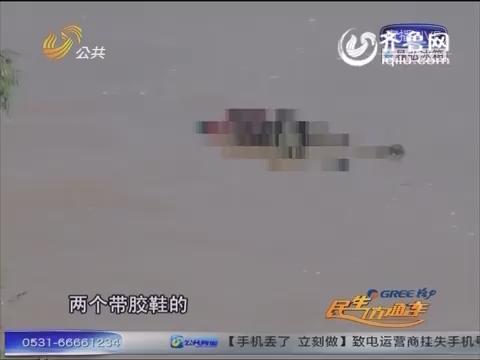济南:男子为吃黄河鲤鱼 河边撒网不幸丢命