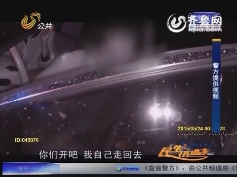 济南:因情感纠葛服用安眠药 深夜执意开车上路