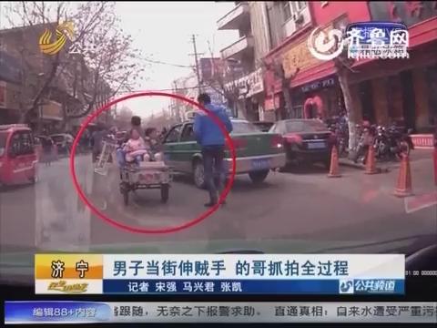 济宁:男子当街伸贼手 的哥抓拍全过程