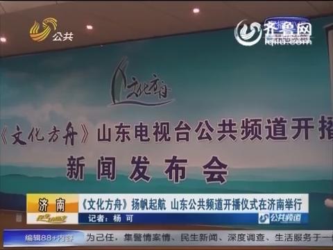 《文化方舟》扬帆起航 山东公共频道开播仪式在济南举行