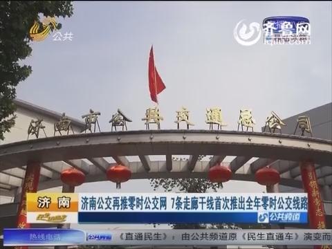 济南:7条走廊干线首次推出全年零时公交线路