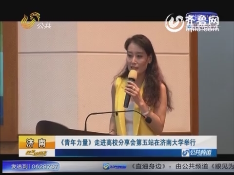 《青年力量》走进高校分享会第五站在济南大学举行