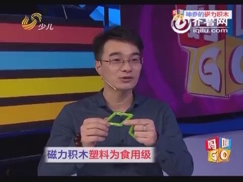 20150528《妈咪GO》:神奇的磁力积木