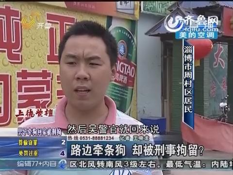 淄博:路边牵条狗 却被刑事拘留