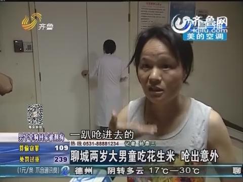 聊城两岁大男童吃花生米呛出意外
