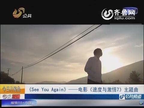 See You Again-电影《速度与激情7》主题曲