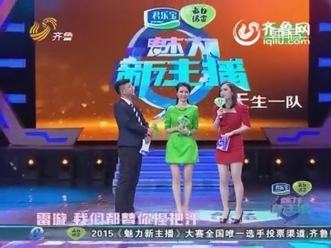 魅力新主播:比赛现场突发状况 杨鹏退赛雷璇孤军奋战