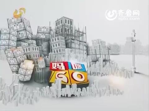 20150529《妈咪GO》:磁力健构片