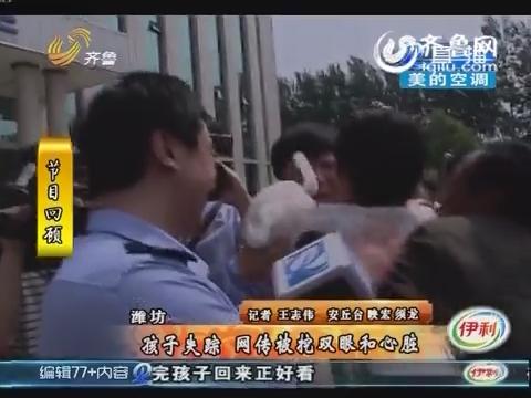 潍坊:孩子失踪 网传被挖双眼和心脏