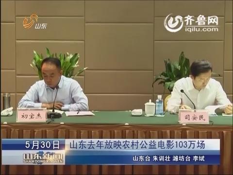 山东2014年放映农村公益电影103万场