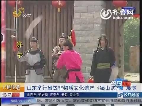 山东举行省级非物质文化遗产《梁山武术》展演