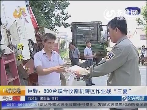 """巨野:800台联合收割机  跨区作业战""""三夏"""""""