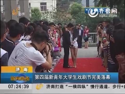 济南:第四届新青年大学生戏剧节完美落幕