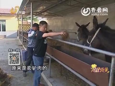 最山东:驴肉宴