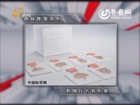 20150531《科普新说》:如何正确的冲泡绿茶?