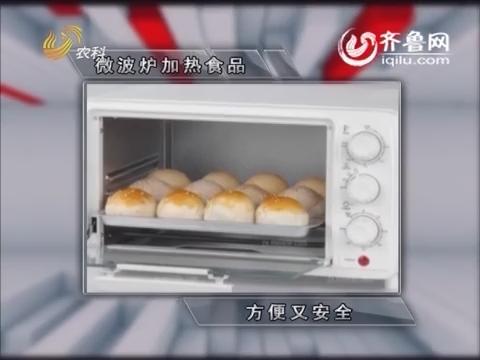 科普新说:微波炉加热食品 方便又安全