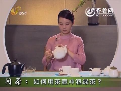 科普新说:如何正确的冲泡绿茶?