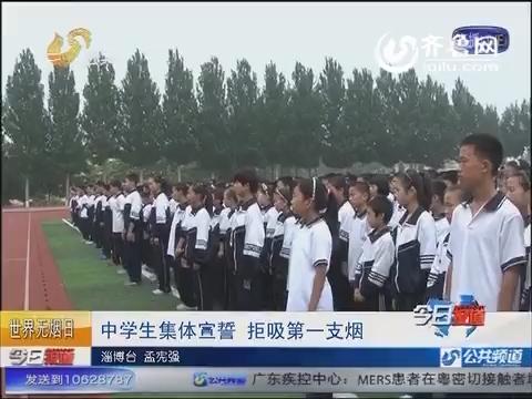 淄博中学生集体宣誓 拒吸第一支烟