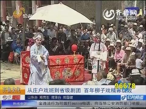 从庄户戏班到省级剧团 百年柳子戏精彩绽放