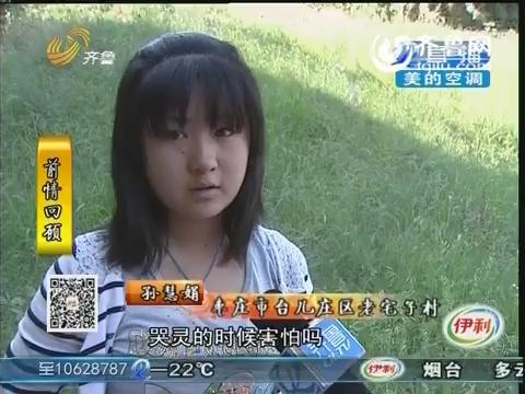 """枣庄""""哭灵女孩""""心声 常害怕自己哭不出来"""