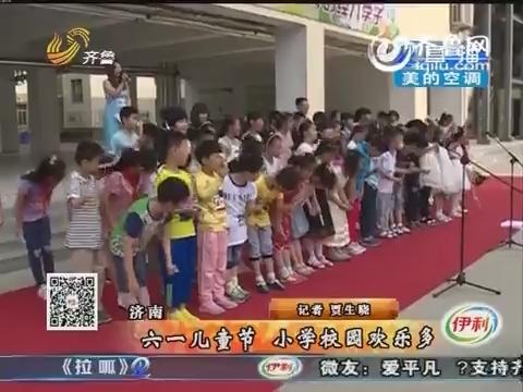 济南:六一儿童节 小学校园欢乐多