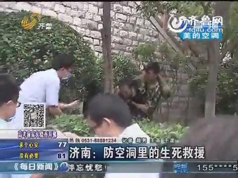 济南:防空洞里的生死救援