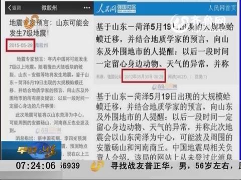 微信传山东可能发生7级地震 专家称谣言不可信