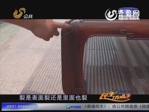 周村:红木家具一套36万元 出现开裂消费者不满