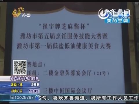 潍坊市第五届烹饪服务技能大赛举行