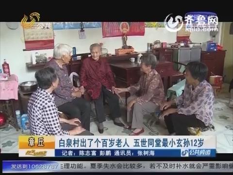 章丘白泉村百岁老人享受五世同堂 最小玄孙12岁